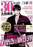 ネコ侍三十路 (ニチブンコミックス)