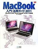 MacBook入門・活用ガイド 2011 Mac OS X v10.6
