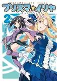 Fate/kaleid liner プリズマ☆イリヤ(2)<Fate/kaleid liner プリズマ☆イリヤ> (角川コミックス・エース)