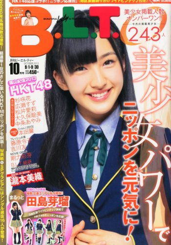 B.L.T.福岡広島版 2013年 10月号 [雑誌]