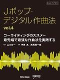 Jポップ・デジタル作曲法オフィシャルテキスト vol.4 コーライティングのススメ?最先端で最強な作曲法を実践する