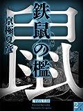 鉄鼠の檻(2)【電子百鬼夜行】