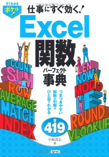 Excel関数パーフェクト事典