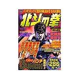 北斗の拳 19(涙枯れし猛将!編) (Bunch world)