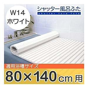 東プレ 風呂ふた シャッター ホワイト 80×139cm W14