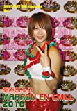 栗原あゆみ MARRON EN CMLL [DVD]