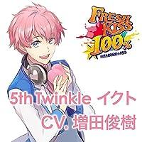 鮮度100%のキスCD 「FRESH KISS 100%」 5th Twinkle イクト CV.増田俊樹出演声優情報
