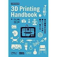 3D Printing Handbook —自己表現のための新しいツールを使う・考える (Make: Japan Books)