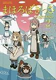 まほろばきっさ 2 (バンブーコミックス)