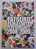 『山下達郎 シアター・ライブ PERFORMANCE 1984-2012』を見た