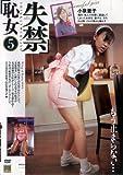 失禁恥女5小泉亜子