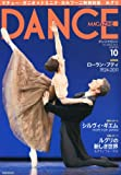 DANCE MAGAZINE (ダンスマガジン) 2011年 10月号 [雑誌]