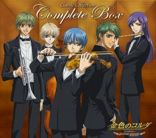 金色のコルダ~primo passo~クラシック・コレクション コンプリートBOX