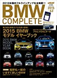 BMW COMPLETE Vol.63[雑誌]