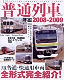 JR普通列車年鑑2008-2009 (イカロス・ムック)