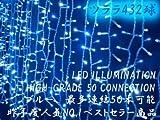 【432球】ツララ★LEDイルミネーション★ブルー連結可