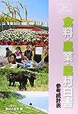 食料・農業・農村白書 参考統計表〈平成27年版〉