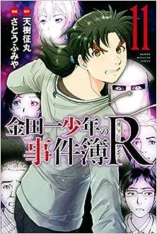 [さとうふみや・金成陽三郎] 金田一少年の事件簿R リターンズ 第11巻