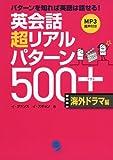 [CD-ROM付]英会話 超リアルパターン500+〈海外ドラマ編〉