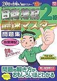 日商簿記2級最速マスター問題集商業簿記 (最速マスターシ…