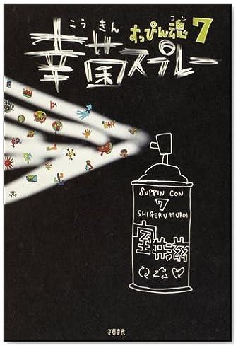 幸菌スプレー―すっぴん魂〈7〉 (すっぴん魂 (7))