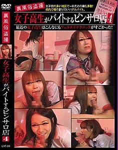 裏風俗盗撮 女子高生がバイトするピンサロ店 4 [DVD]