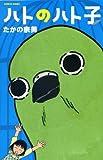 ハトのハト子 (バンブーコミックス)