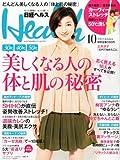 日経 Health (ヘルス) 2012年 10月号 [雑誌]
