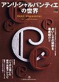 アンリ・シャルパンティエの世界―おいしさの秘密を徹底紹介!! (エイムック 1478)