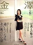 金澤 (KANAZAWA STYLE) 2008年 06月号 [雑誌]