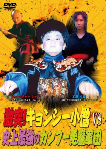 激突!キョンシー小僧VS史上最強のカンフー悪魔軍団 [DVD]
