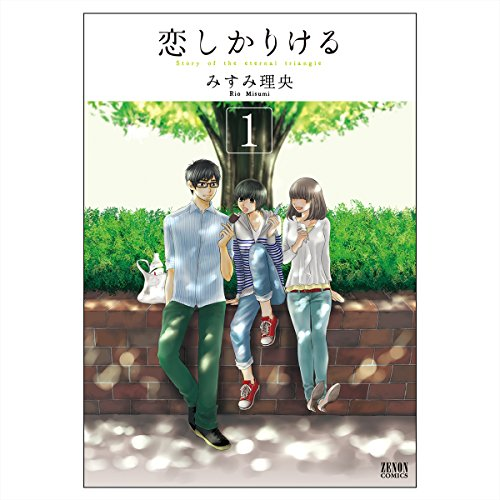 恋しかりける (ゼノンコミックス)