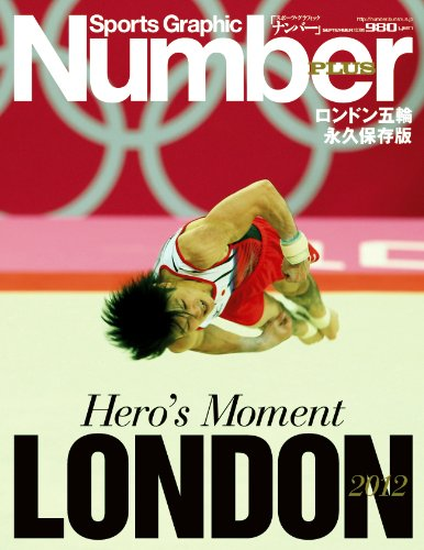 Sports Graphic Number PLUS Hero's Moment LONDON 2012 ロンドン五輪永久保存版 (NumberPLUS)