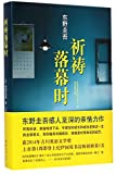 When the Pray Ends (Hardcover) (Chinese Edition)