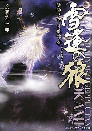 雪逢の狼—陰陽ノ京月風譚〈2〉 (メディアワークス文庫)