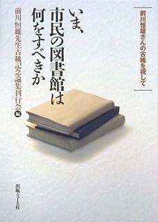 いま、市民の図書館は何をすべきか―前川恒雄さんの古稀を祝して