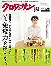 クロワッサン 2014年 8/10号 [雑誌]
