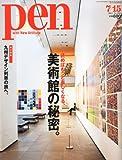 Pen (ペン) 2011年 7/15号 [雑誌]