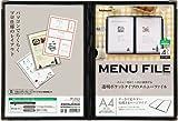メニューファイル フチ付きタイプ A4 4ページ 2ツ折 黒