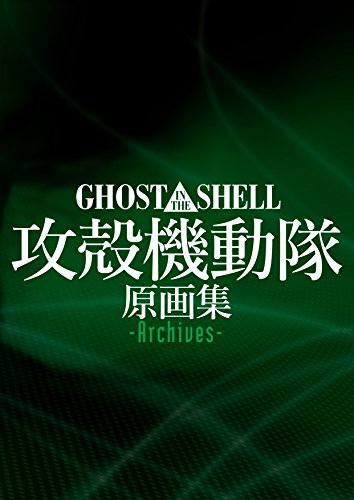 GHOST IN THE SHELL / 攻殻機動隊の画像 p1_20