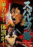 スパルタの海 [DVD]