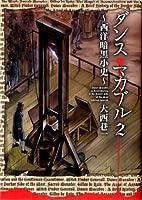 ダンス・マカブル ~西洋暗黒小史~ 2 (コミックフラッパー)