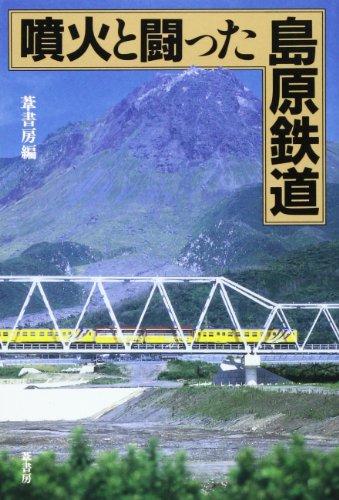 噴火と闘った島原鉄道