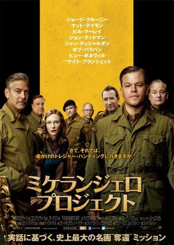ミケランジェロ・プロジェクト [Blu-ray]