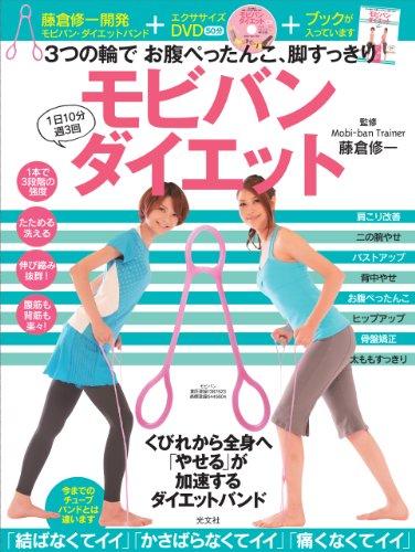 3つの輪で お腹ぺったんこ、脚すっきり モビバン・ダイエット(モビバン+DVD付き)