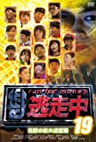 逃走中19~run for money~【沈黙の巨大迷宮編】 [DVD]