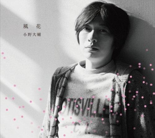 風花(初回限定盤)(DVD付)