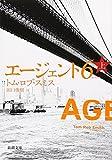 エージェント6(シックス)〈上〉 (新潮文庫)