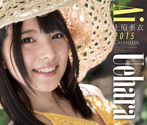 上原亜衣 2015年カレンダー 15CL-576