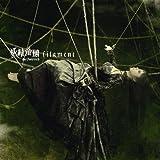 filament【初回限定盤】(DVD付)